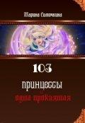 """Обложка книги """"103 принцессы и одна проклятая"""""""