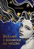 """Обложка книги """"Ведьме в космосе не место"""""""