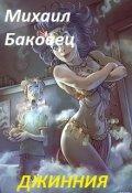 """Обложка книги """"Джинния"""""""