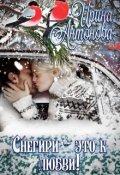 """Обложка книги """"Снегири - это к любви!"""""""