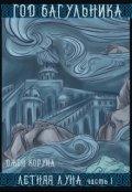 """Обложка книги """"Год багульника. Летняя луна. Часть 1"""""""