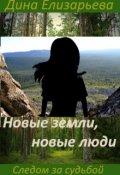 """Обложка книги """"Новые земли, новые люди (следом за судьбой - 2)"""""""