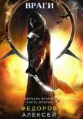 """Обложка книги """"Зеркала Арона 2 - Враги"""""""