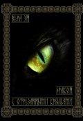 """Обложка книги """"Дракон с отрезанными крыльями"""""""