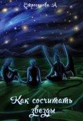 """Обложка книги """"Как сосчитать звезды"""""""