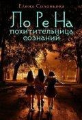 """Обложка книги """"Лорена - похитительница сознаний"""""""