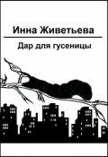 """Обложка книги """"Дар для гусеницы"""""""