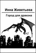 """Обложка книги """"Город для дракона"""""""