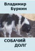 """Обложка книги """"Собачий долг"""""""