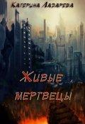 """Обложка книги """"Живые мертвецы"""""""