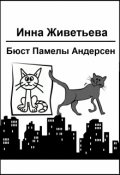 """Обложка книги """"Бюст Памелы Андерсен"""""""
