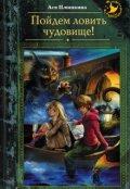 """Обложка книги """"Пойдем ловить чудовище! """""""
