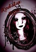 """Обложка книги """"Кровавая Мэри"""""""