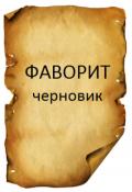 "Обложка книги ""Фаворит"""