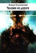 """Обложка книги """"Человек на дороге (лучшее из чудовищ-3)"""""""