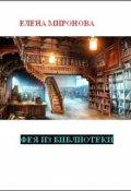 """Обложка книги """"Фея из библиотеки"""""""