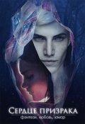 """Обложка книги """"Сердце призрака"""""""