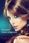 """Обложка книги """"Апрельская сирень"""""""