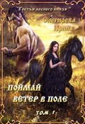 """Обложка книги """"Гостья лесного князя.  Поймай ветер в поле. том 1"""""""