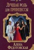 """Обложка книги """"Лучшая роль для принцессы"""""""
