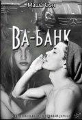 """Обложка книги """"Ва-банк"""""""