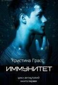 """Обложка книги """"Иммунитет (иммунный к мысли)"""""""