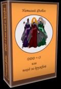 "Обложка книги ""Ддд+о или поход за дружбой"""