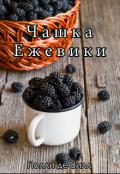 """Обложка книги """"Чашка ежевики"""""""
