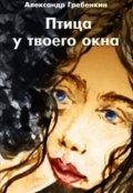 """Обложка книги """"Птица у твоего окна"""""""