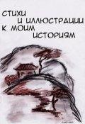 """Обложка книги """"Стихи и иллюстрации к моим историям"""""""