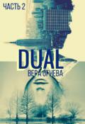 "Обложка книги ""Dual ч.2"""