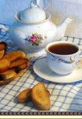"""Обложка книги """"Чай с сухариками"""""""