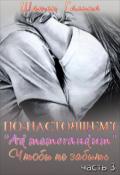 """Обложка книги """"Ad memorandum/ Чтобы не забыть."""""""