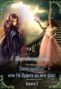 """Обложка книги """"Замок дракона, или Не будите во мне фею (книга вторая)"""""""