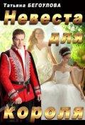 """Обложка книги """"Невеста для короля"""""""