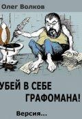 """Обложка книги """"Убей в себе графомана"""""""