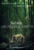 """Обложка книги """"Сарбина. Наследница Смерти"""""""