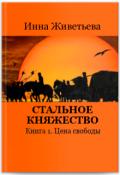 """Обложка книги """"Стальное княжество. Книга 1. Цена свободы"""""""