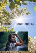 """Обложка книги """"Несбывшаяся мечта"""""""