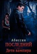 """Обложка книги """"Последний. Дети вампира"""""""