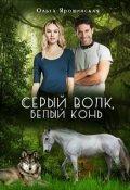 """Обложка книги """"Серый волк, белый конь"""""""