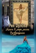 """Обложка книги """"Алиса в мире магии. Возвращение"""""""