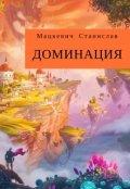 """Обложка книги """"Доминация"""""""