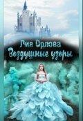 """Обложка книги """"Воздушные узоры"""""""