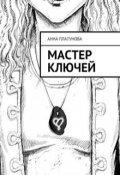 """Обложка книги """"Мастер Ключей"""""""