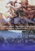 """Обложка книги """"Истинный дракон, страждущий некромант и прочие неприятности"""""""