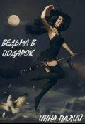"""Обложка книги """"Ведьма в подарок"""""""