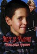 """Обложка книги """"Андре де Хельмонт. Повелитель демонов (книга 1)"""""""
