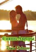 """Обложка книги """"Сияние Авроры"""""""