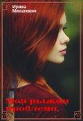 """Обложка книги """"Моя рыжая проблема (твое рыжее проклятие - 2)"""""""